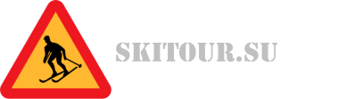 SKITOUR.su - ??????????? ??????????? - Powered by vBulletin